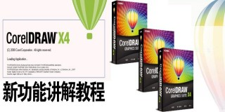 CorelDraw X4新功能讲解