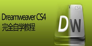 Dreamweaver CS4完全自学教程