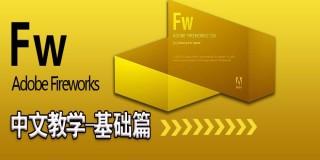 Fireworks中文教学-基础篇