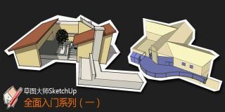 草图大师SketchUp-全面入门系列(一)