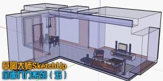 Sketchup软件知识和工具全面讲解(五)
