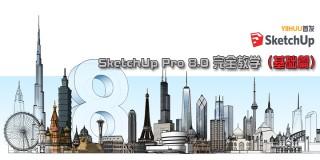 SketchUp Pro 8.0完全教程