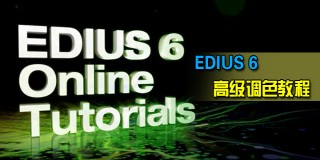 EDIUS6高级调色教程