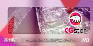 3ds Max Realflow流体动力学与玻璃材质应用