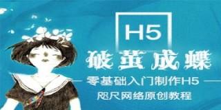 零基础入门制作H5
