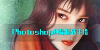 photoshop转手绘视频教程
