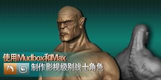 用Mudbox和Max制作影视级别战士角色