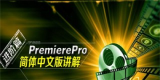 PremierePro进阶篇