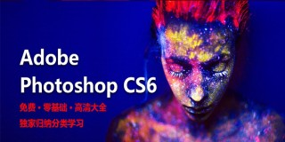 PS CS6基础入门教程