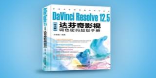 达芬奇12.5调色密码教程