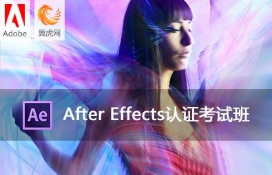 After Effects认证考试班