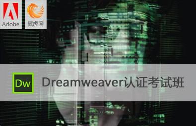 Dreamweaver认证考试班