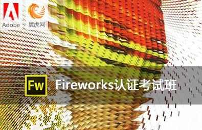 Fireworks认证考试班