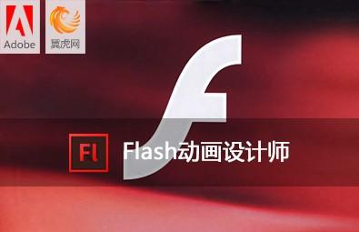 Flash动画师认证考试班
