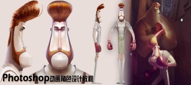 Photoshop动画角色设计教程