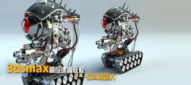 3dsmax高级建模教程——战斗机器人