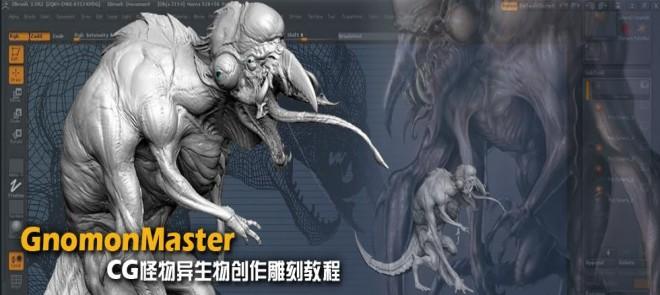 GnomonMasterCG怪物异生物创作雕刻教程