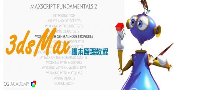 3dsMax脚本原理教程