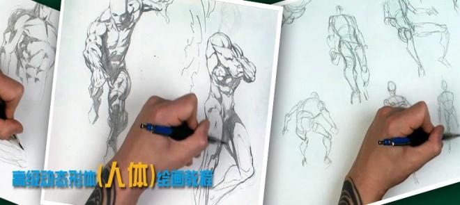 高级动态形体(人体)绘画教程