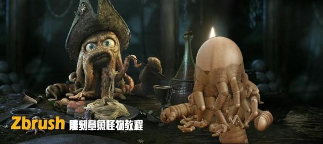 Zbrush雕刻章鱼怪物教程