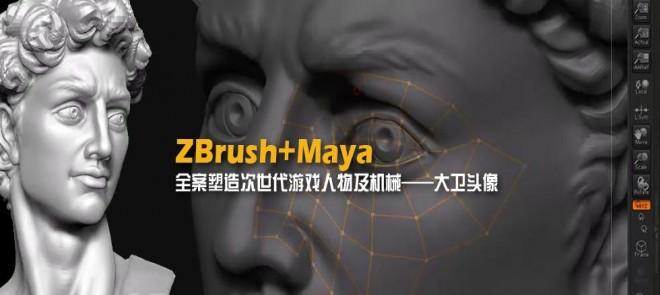 ZBrush Maya全案塑造次世代游戏人物及机械—大卫头像