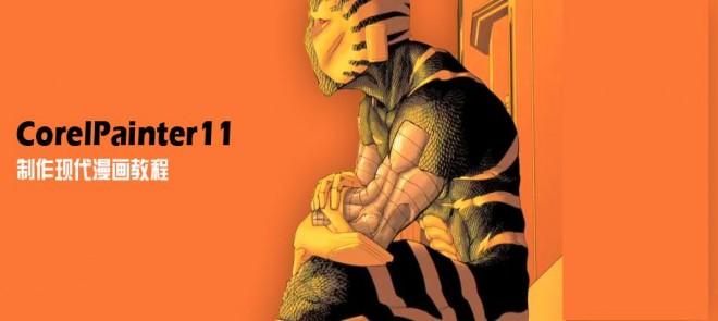 CorelPainter11制作现代漫画教程