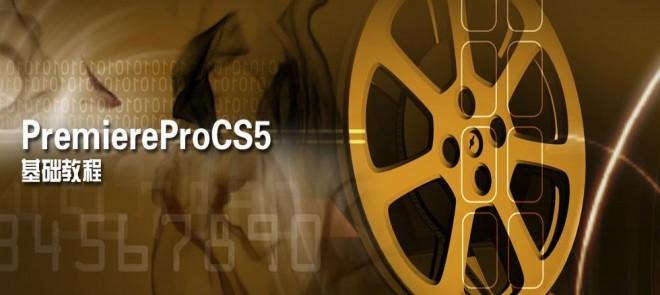 PremiereProCS5基础教程
