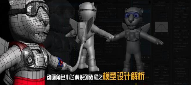 动画卡通角色小飞虎系列教程之模型设计解析