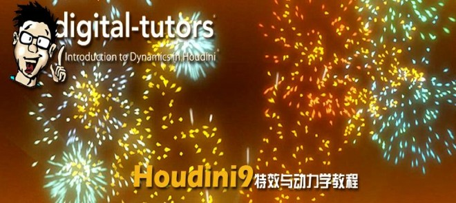 Houdini9特效与动力学教程