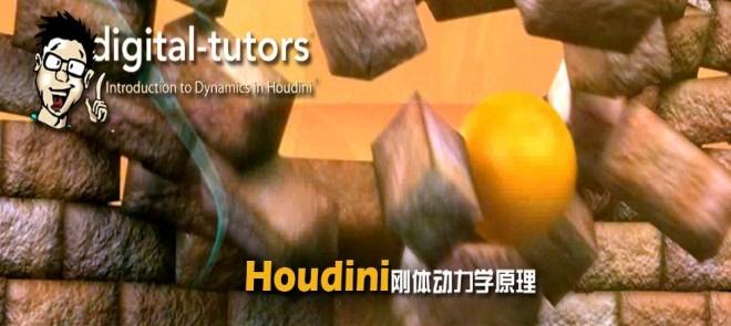 Houdini刚体动力学原理