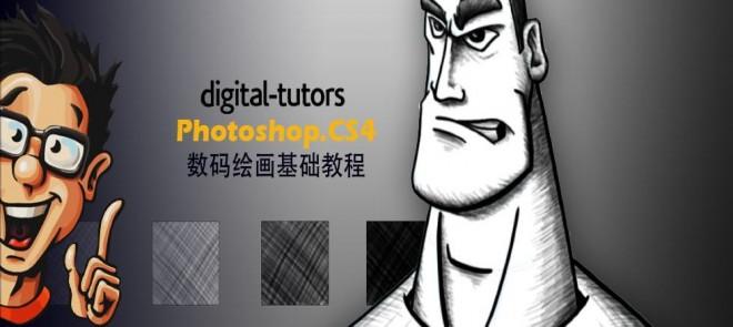 Photoshop CS4数码绘画基础教程