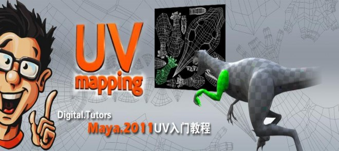 Digital.Tutors-Maya.2011UV入门教程
