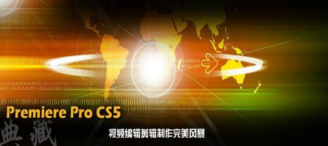 典藏 Premiere Pro CS5 视频编辑剪辑制作完美风暴