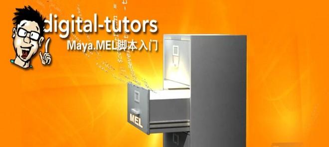 Digital.Tutors-Maya.MEL脚本入门