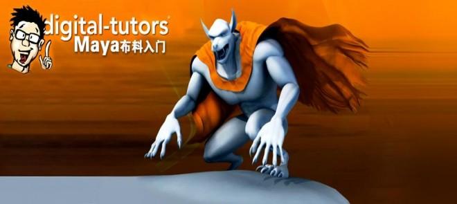 Digital.Tutors-Maya布料入门