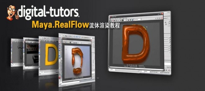 Digital.Tutors-Maya.RealFlow流体渲染教程