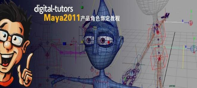 Maya2011产品角色绑定教程