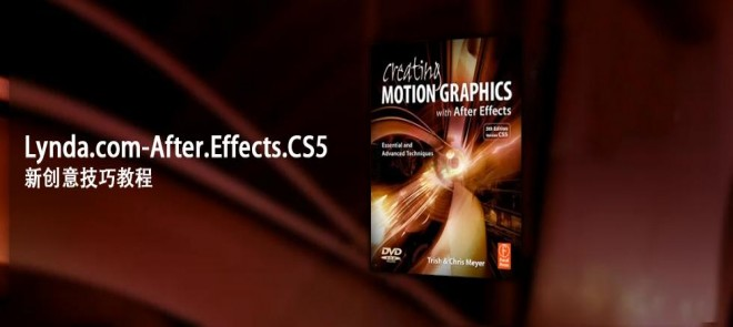 Lynda.com-After.Effects.CS5新创意技巧教程