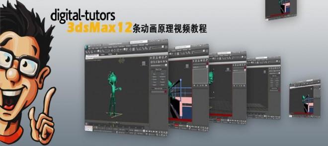 3dsMax 12条动画原理视频教程(Digital Tutors出品)