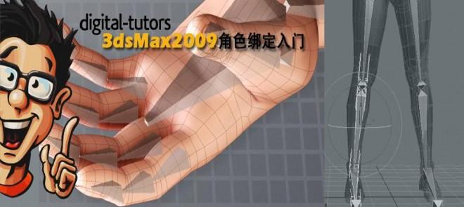 Digital.Tutors-3dsMax2009角色绑定入门