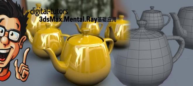 Digital.Tutors-3dsMax.Mental.Ray基础应用