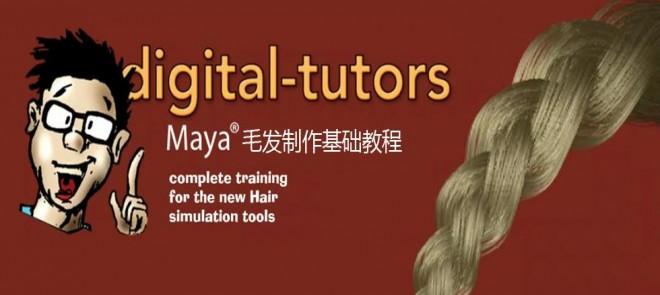 Digital.Tutors-Maya毛发制作基础教程