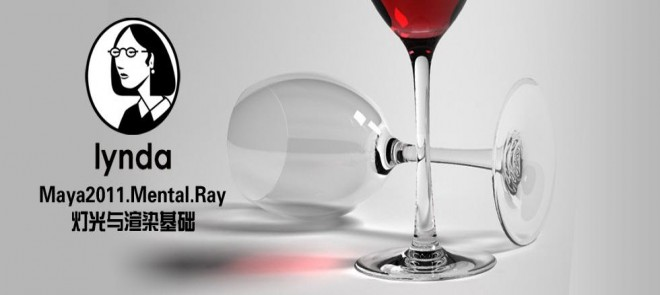 lynda-Maya2011.Mental.Ray灯光与渲染基础