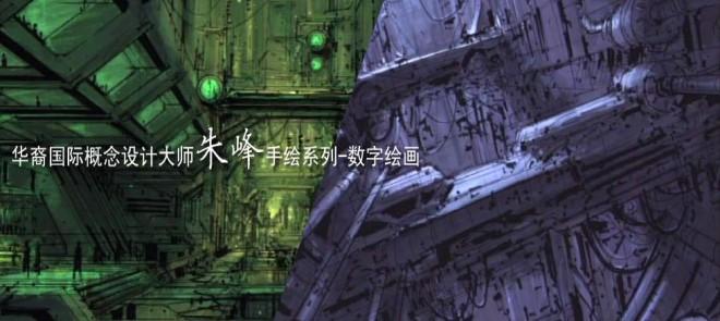 华裔国际概念设计大师朱峰手绘系列-数字绘画