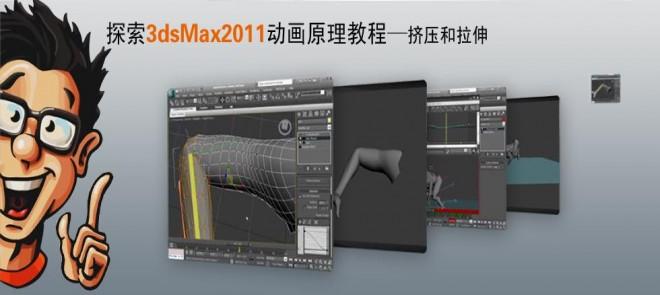 探索3dsMax2011动画原理教程-挤压和拉伸