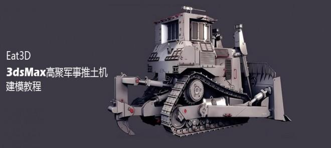 Eat3D-3dsMax高聚军事推土机建模教程
