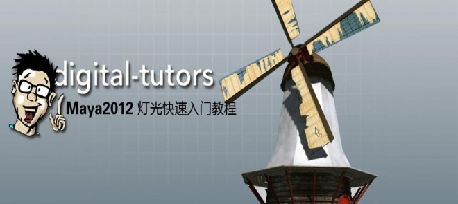 Digital.Tutors-Maya2012灯光快速入门教程