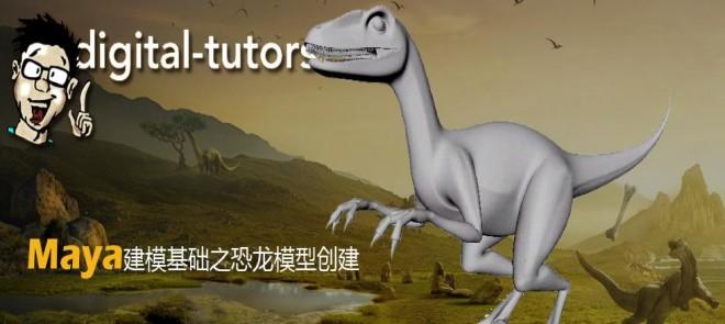 Digital.Tutors-Maya建模基础之恐龙模型创建