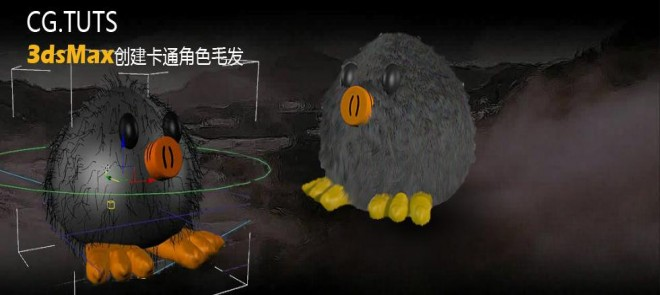 CG.TUTS-3dsMax创建卡通角色毛发