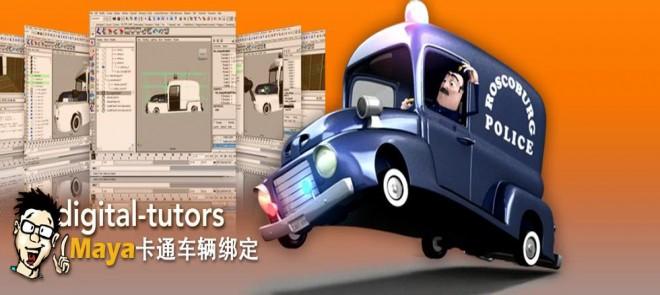 Digital.Tutors-Maya卡通车辆绑定